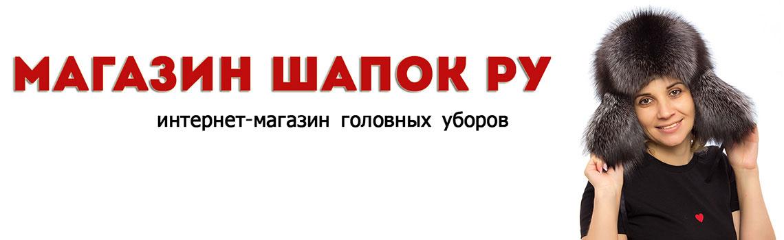 Магазин шапок РУ